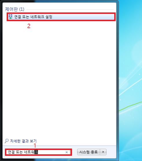 Windows 7 PPTP VPN 2