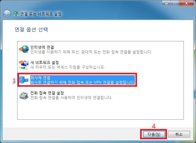 Windows 7 PPTP VPN 3