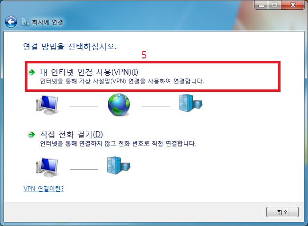 Windows 7 PPTP VPN 4