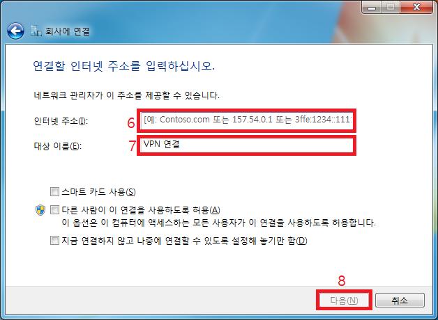 Windows 7 PPTP VPN 5