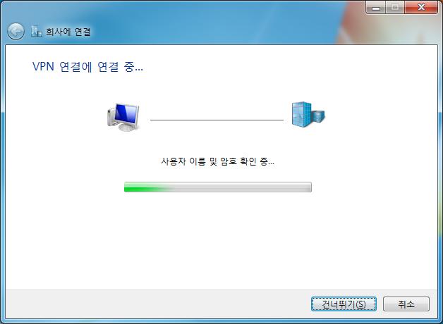 Windows 7 PPTP VPN 7