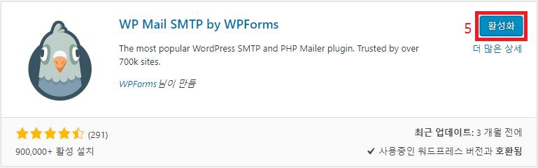 WordPress SMTP 설정 (WP Mail SMTP by WPForms)
