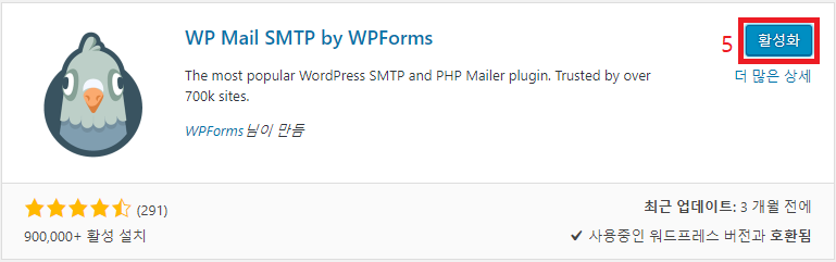 WP Mail SMTP by WPForms 2