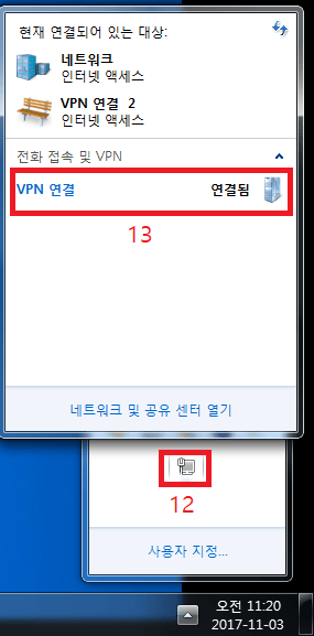 Windows 7 PPTP VPN Client 설정 및 접속