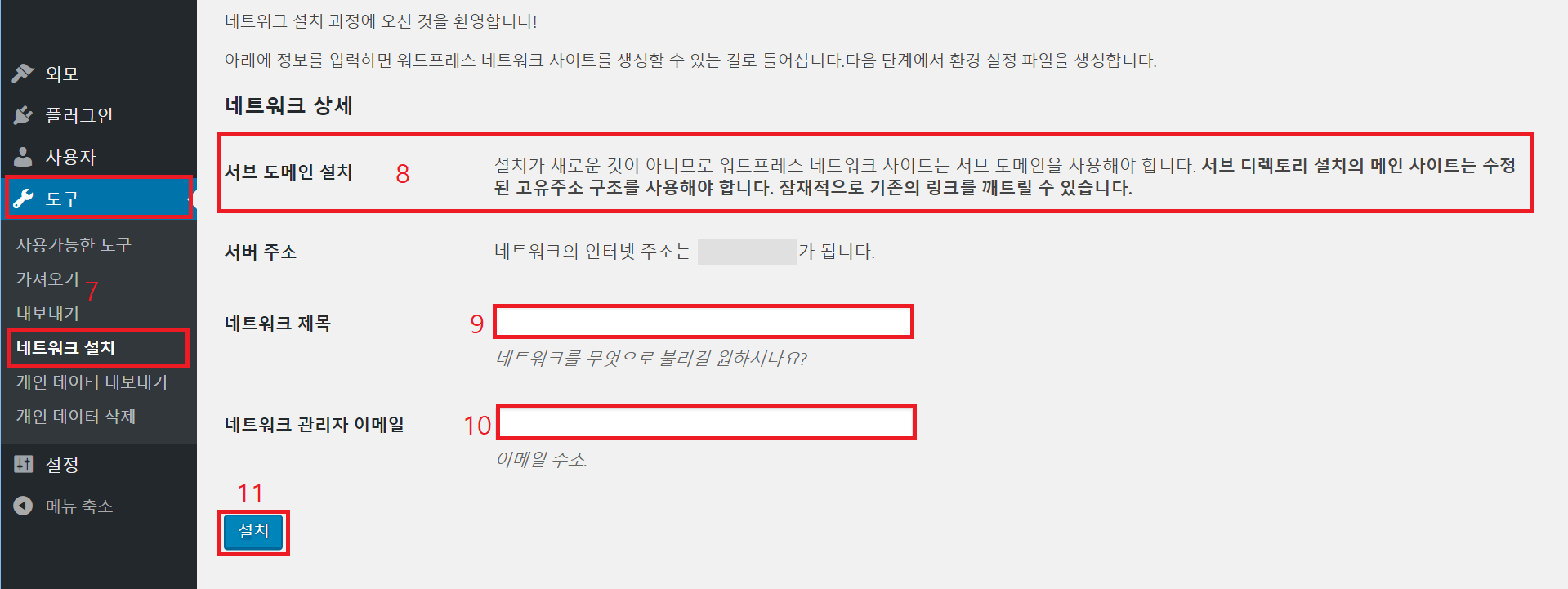 WordPress Multisite 구축 방법