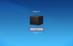 Xpenology 6.1.7 (해놀) DSM 설치