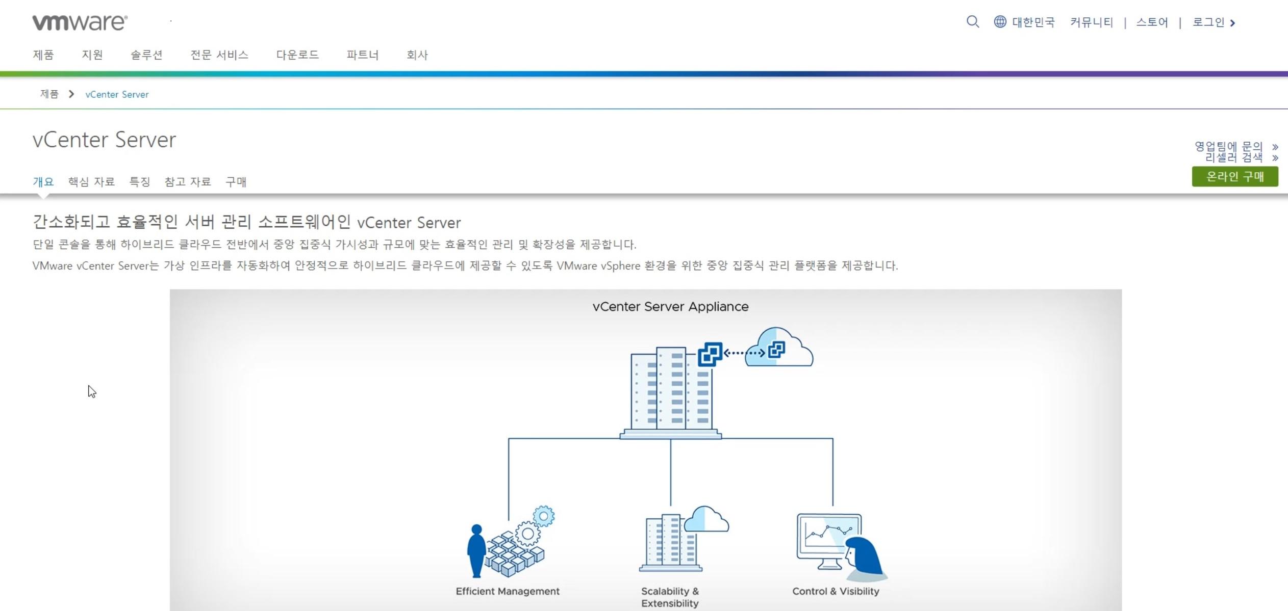 vmware vCenter Server 설치 1단계 장치 배포