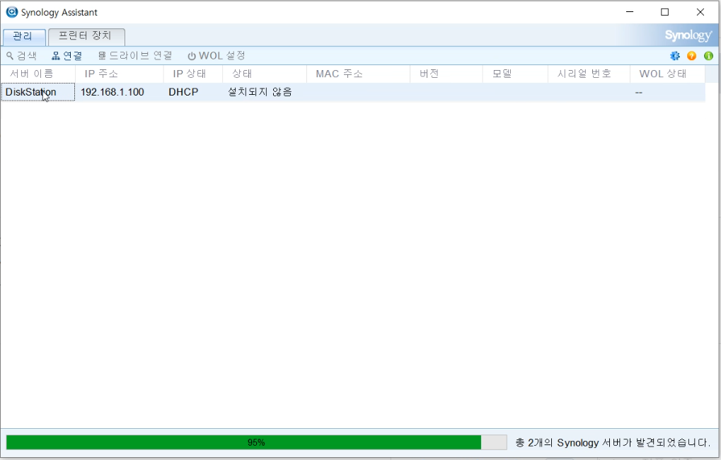 Synology Assistant 설치 및 사용 방법